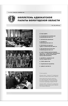 Бюллетень АП ВО №32