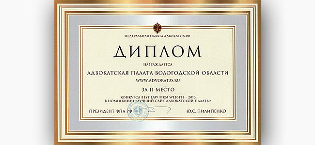 устав коллегии адвокатов 2016 образец - фото 8