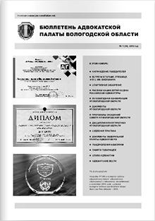 Бюллетень АП ВО №34